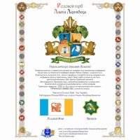 Family coat of arms, family tree