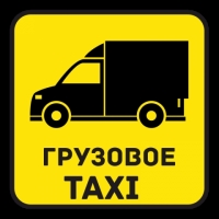 To order cargo taxi Ekaterinburg,, Russia