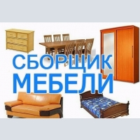 Collector of furniture(Assembly,disassembly of furniture) Quickly and efficiently
