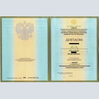 Diplomas of the University, College and school certificates