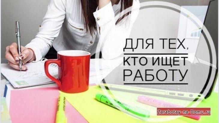 Удаленная работа вакансии в луганске удаленная работа на дому с обучением