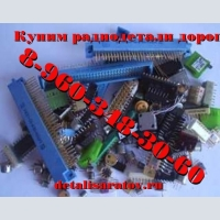 Take out the radio of the USSR: Connectors, SNO, SNP, GRN, RPM-plated.